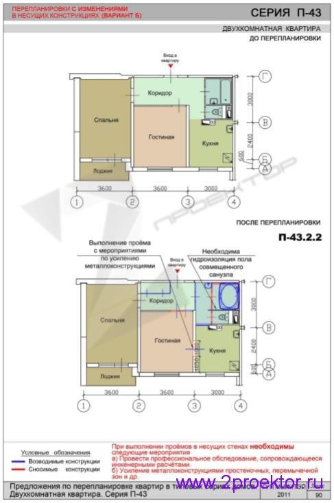 Перепланировка 2-х комнатной квартиры дома серии П-43 (Вар. 2)