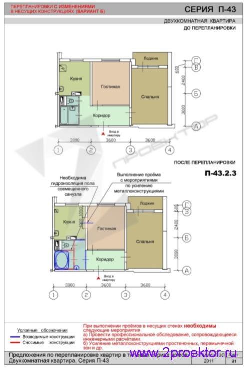 Перепланировка 2-х комнатной квартиры дома серии П-43 (Вар. 3)