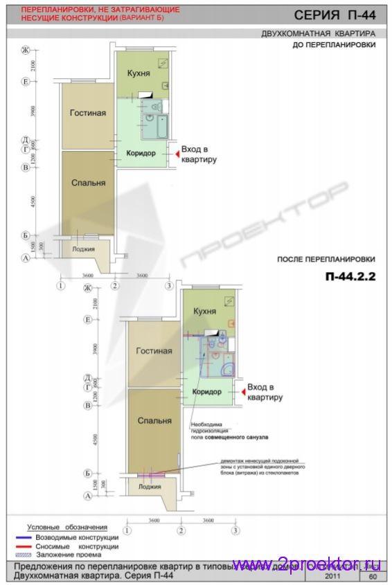 Перепланировка 2-х комнатной квартиры дома серии П-44