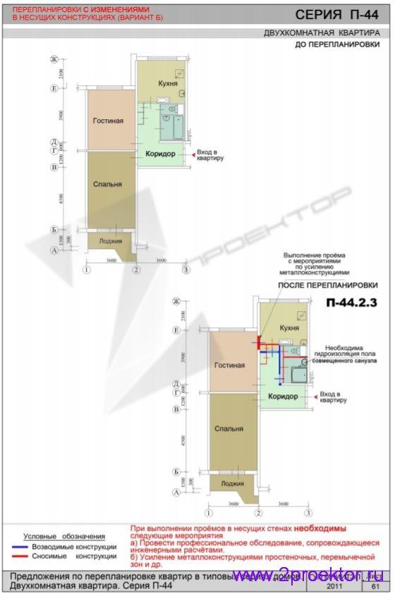 Перепланировка 2-х комнатной квартиры дома серии П-44 (Вар.2)