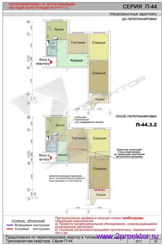 Перепланировка 3-х комнатной квартиры дома серии П-44
