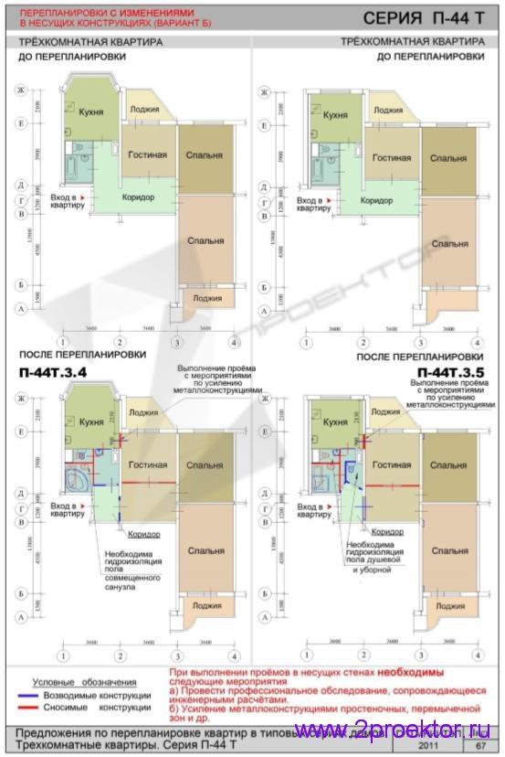 Перепланировка 3-х комнатной квартиры дома серии П-44T