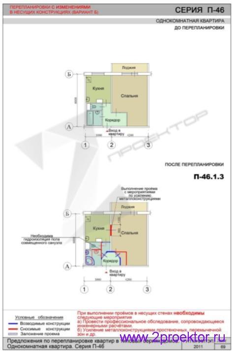 Перепланировка 1 комнатной квартиры дома серии П-46