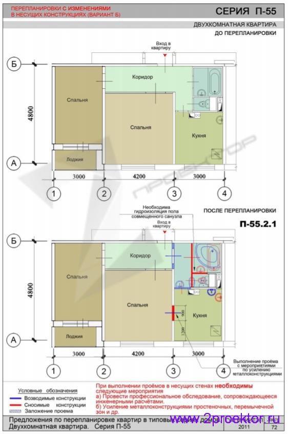 Перепланировка 2-х комнатной квартиры дома серии П-55