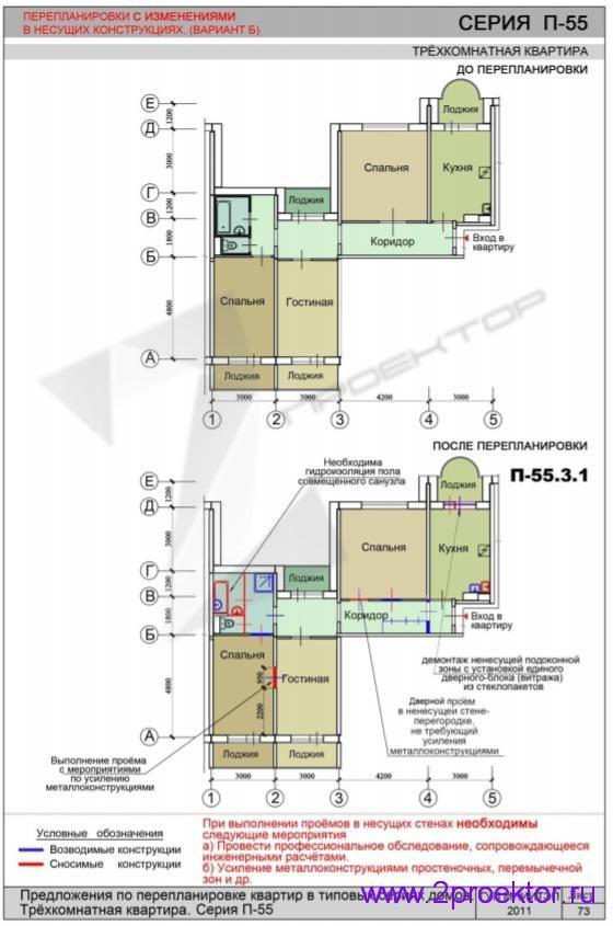 Перепланировка 3-х комнатной квартиры дома серии П-55