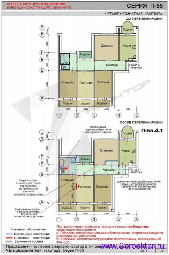Перепланировка 4-х комнатной квартиры дома серии П-55