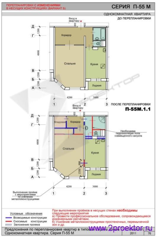 Перепланировка 1 комнатной квартиры дома серии П-55М (Вариант 1)