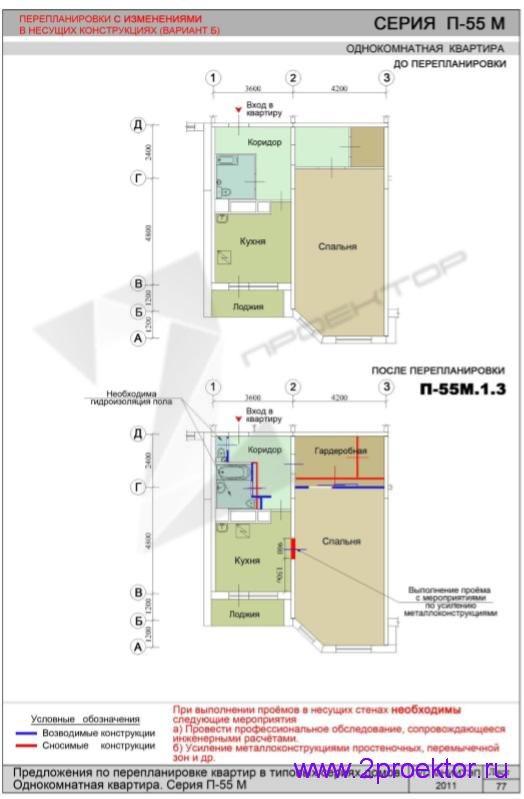 Перепланировка 1 комнатной квартиры дома серии П-55М (Вариант 2)