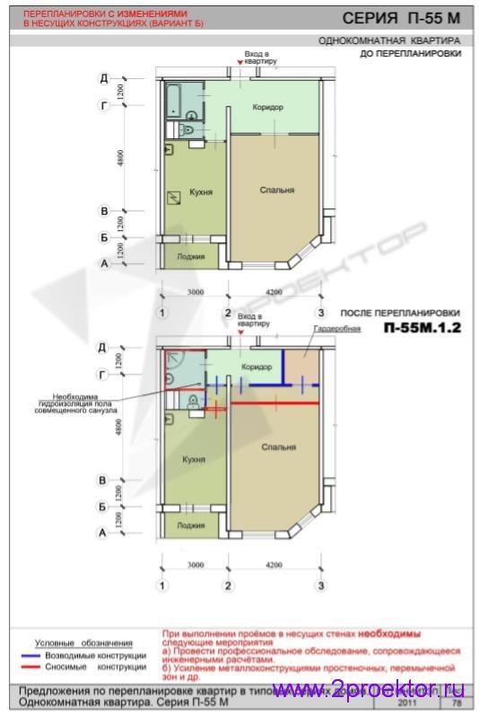 Перепланировка 1 комнатной квартиры дома серии П-55М (Вариант 3)