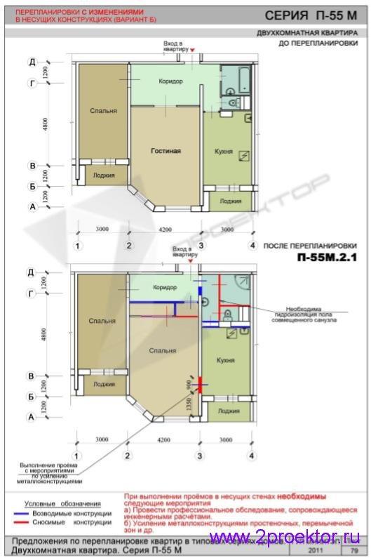 Перепланировка 2-х комнатной квартиры дома серии П-55М
