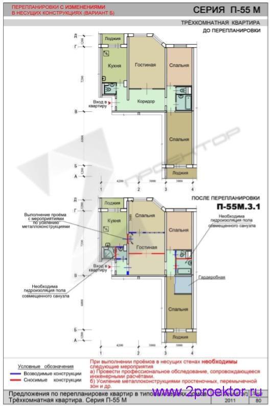 Перепланировка 3-х комнатной квартиры дома серии П-55М (Вариант 1)