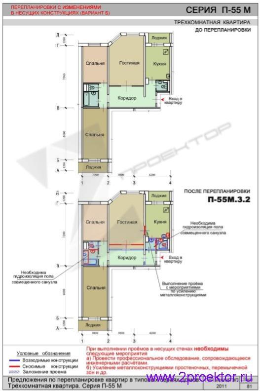 Перепланировка 3-х комнатной квартиры дома серии П-55М (Вариант 2)