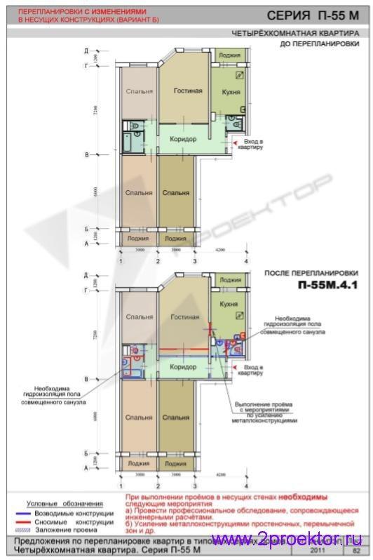 Перепланировка 4-х комнатной квартиры дома серии П-55М