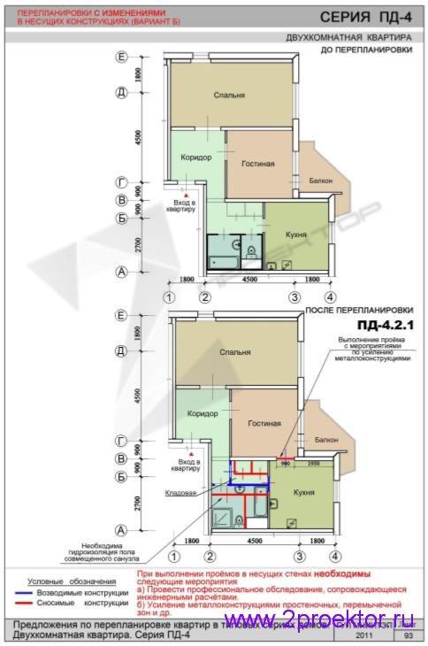 Перепланировка 2-х комнатной квартиры дома серии ПД-4