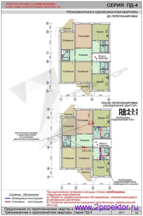Перепланировка 1 и 3-х комнатной квартиры дома серии ПД-4