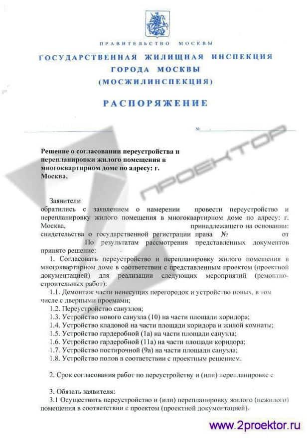 Распоряжение Мосжилинспекции стр.1