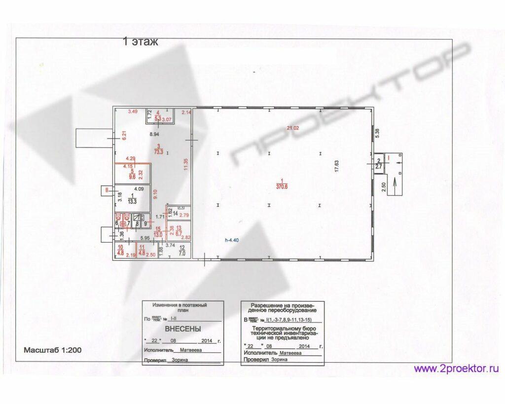 План БТИ помещения с перепланировкой без согласования