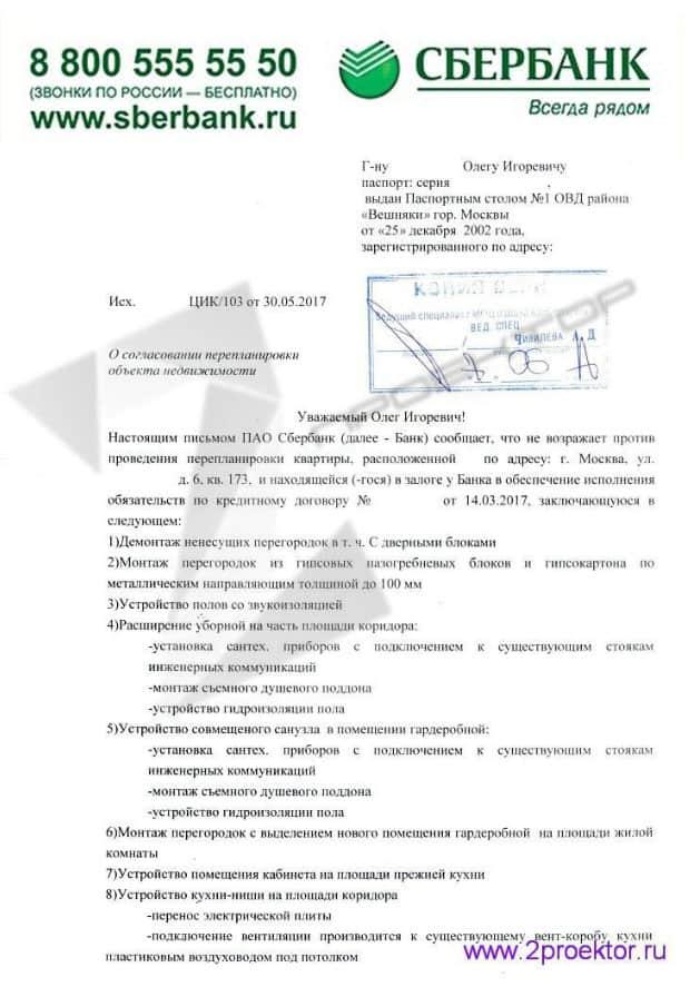 Письмо ПАО Сбербанк о согласовании перепланировки