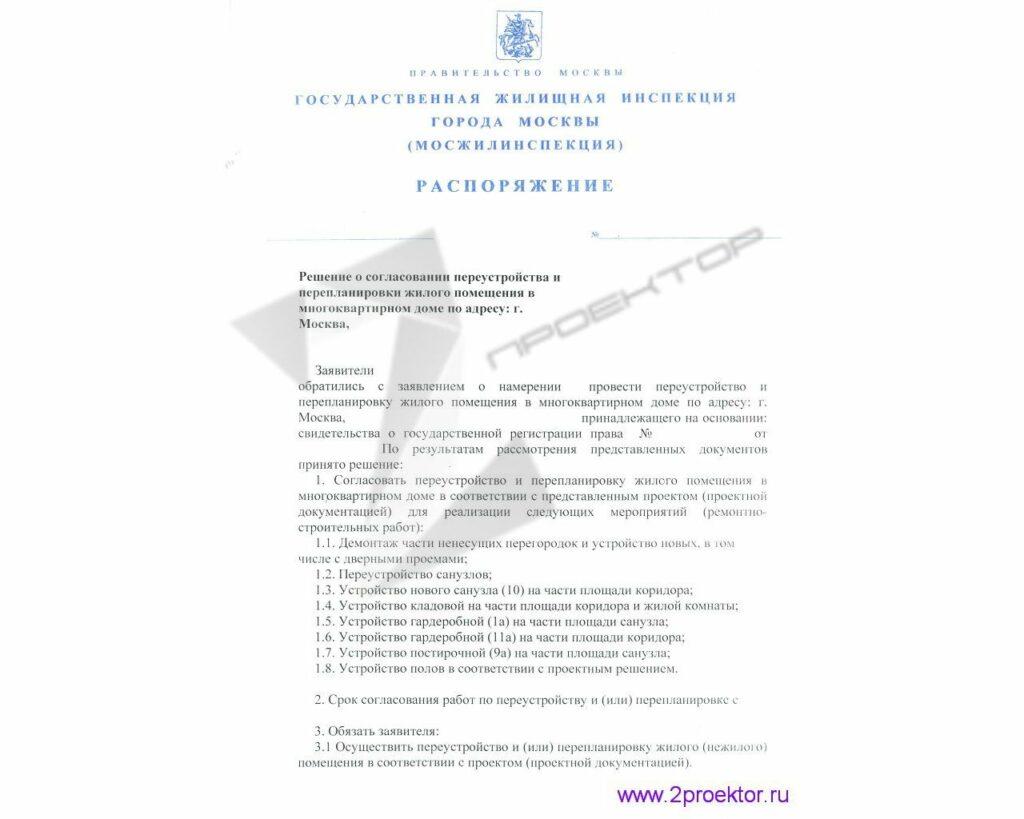 Разрешение Мосжилинспекции на перепланировку нежилого помещения стр.1