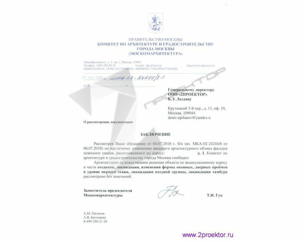Согласование изменения фасада ГУП ГлавАПУ