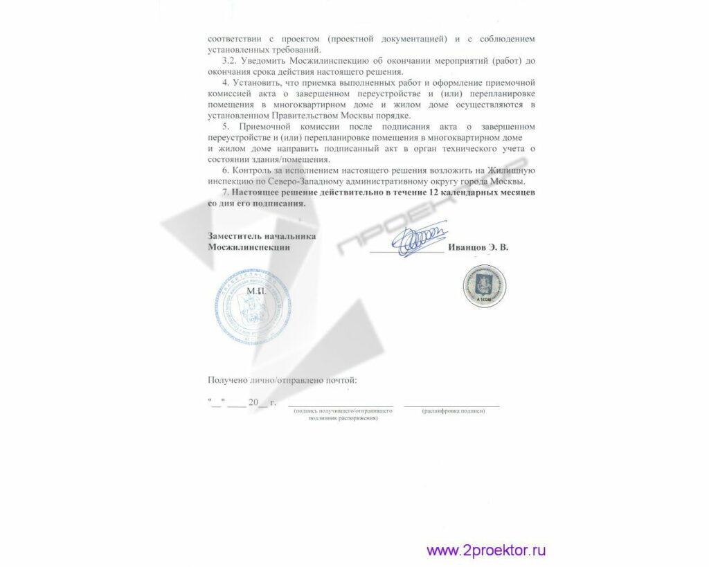 Согласование Мосжилинспекции стр. 2