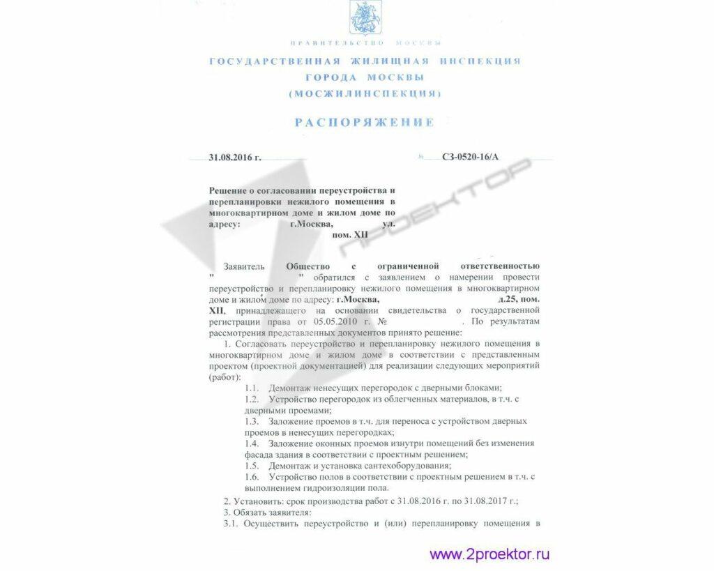 Согласование Мосжилинспекции стр.1