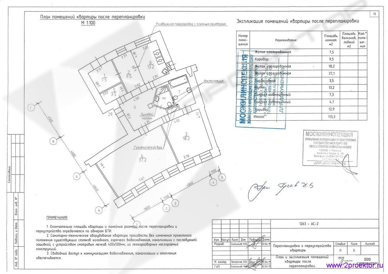 Лист из проекта с печатью Мосжилинспекции ( приложение к акту о завершенной перепланировки).