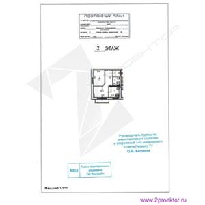 Согласование перепланировки однокомнатной квартиры