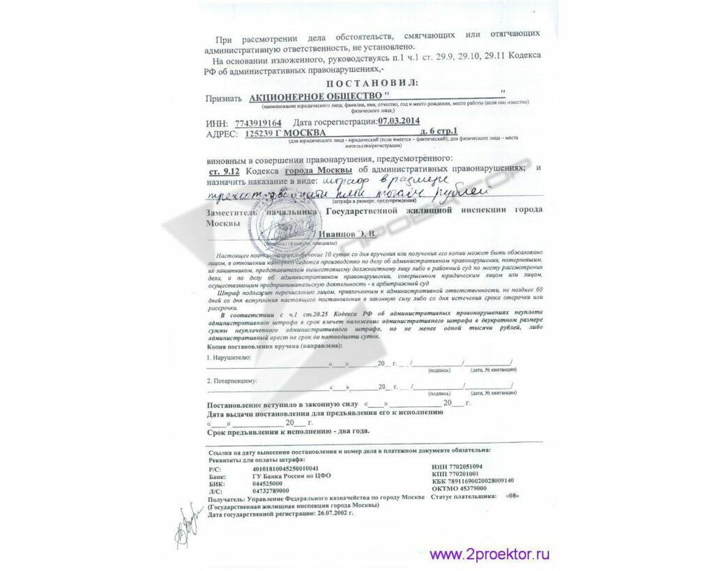 Штраф за незаконную перепланировку нежилого помещения стр. 2
