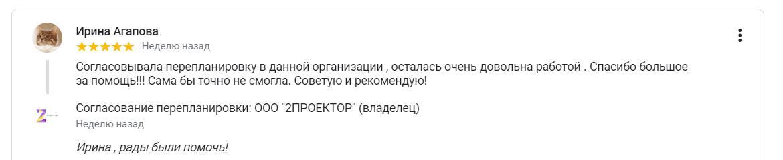 """Отзывы о компании """"2Проектор"""" -21"""