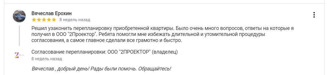 """Отзывы о компании """"2Проектор"""" -23"""