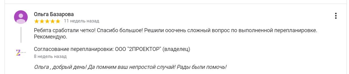 """Отзывы о компании """"2Проектор"""" -24"""