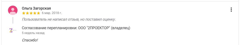 """Отзывы о компании """"2Проектор"""" -25"""