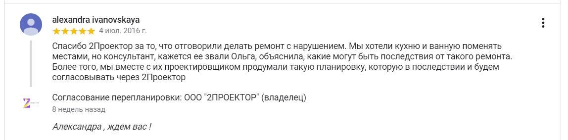 """Отзывы о компании """"2Проектор"""" -26"""