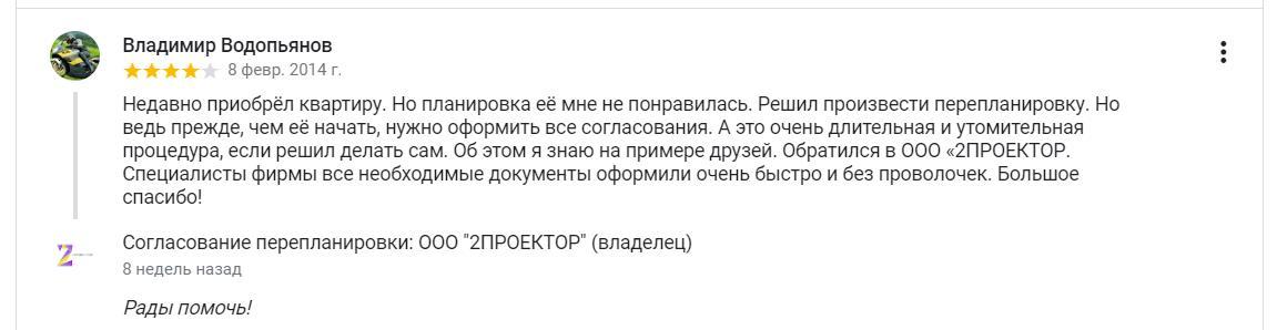 """Отзывы о компании """"2Проектор"""" -27"""