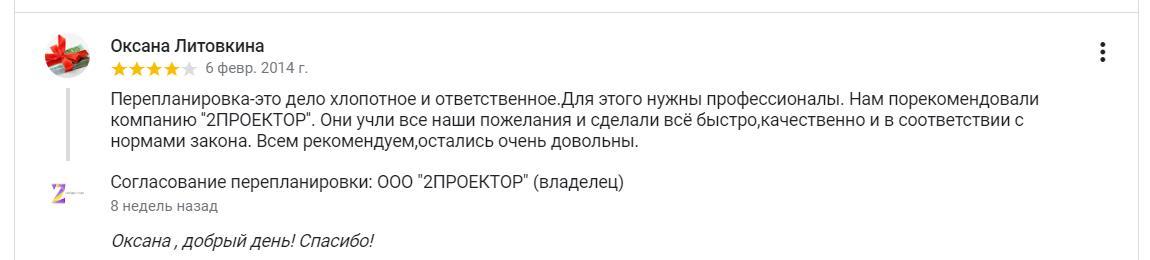 """Отзывы о компании """"2Проектор"""" -28"""