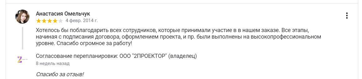 """Отзывы о компании """"2Проектор"""" -29"""