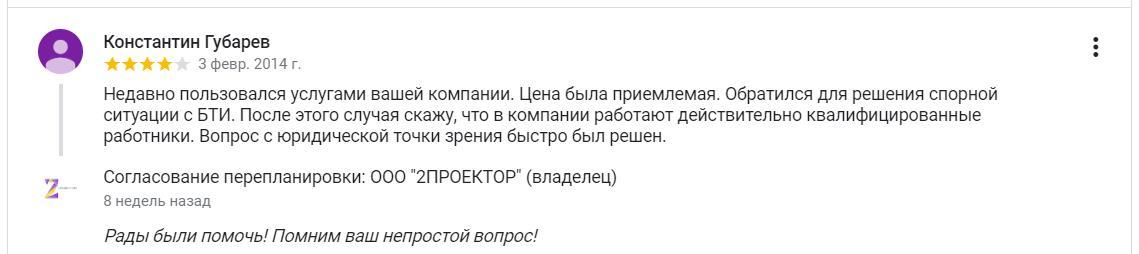 """Отзывы о компании """"2Проектор"""" -30"""