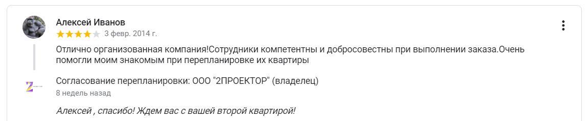 """Отзывы о компании """"2Проектор"""" -31"""