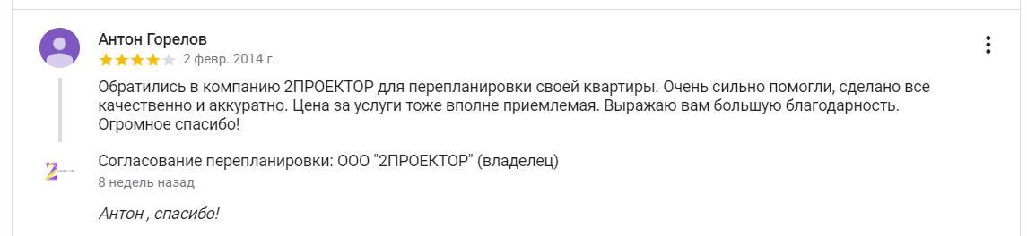 """Отзывы о компании """"2Проектор"""" -32"""
