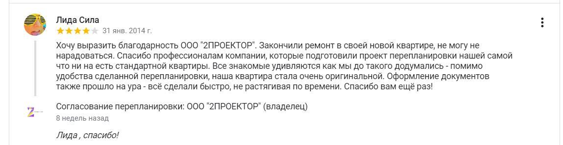 """Отзывы о компании """"2Проектор"""" -33"""
