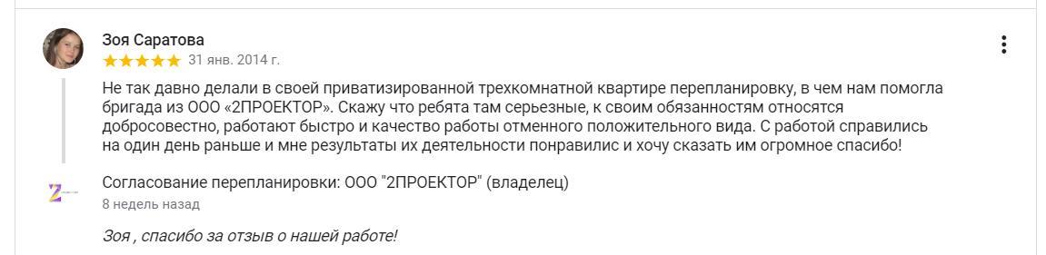 """Отзывы о компании """"2Проектор"""" -34"""