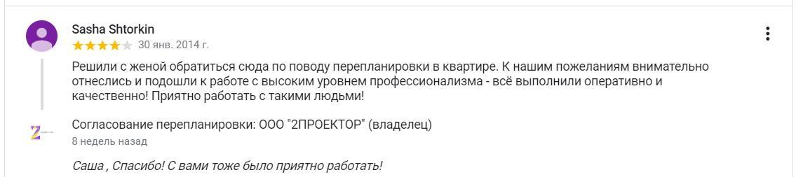 """Отзывы о компании """"2Проектор"""" -35"""