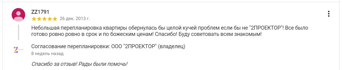 """Отзывы о компании """"2Проектор"""" -36"""