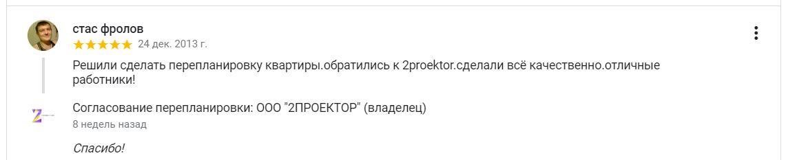 """Отзывы о компании """"2Проектор"""" -38"""