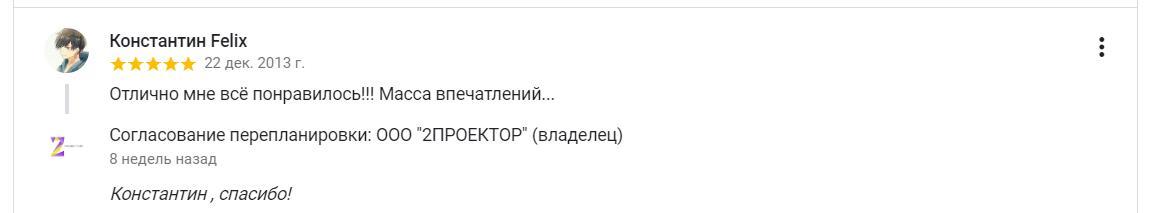 """Отзывы о компании """"2Проектор"""" -39"""