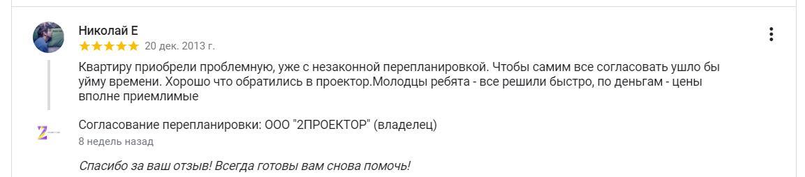 """Отзывы о компании """"2Проектор"""" -40"""