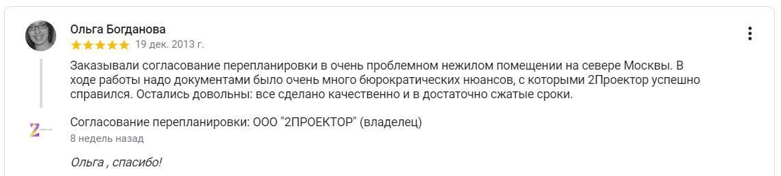 """Отзывы о компании """"2Проектор"""" -41"""