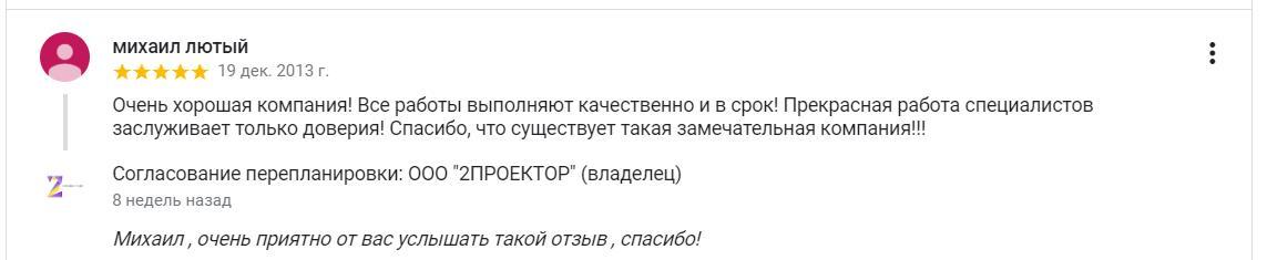 """Отзывы о компании """"2Проектор"""" -42"""