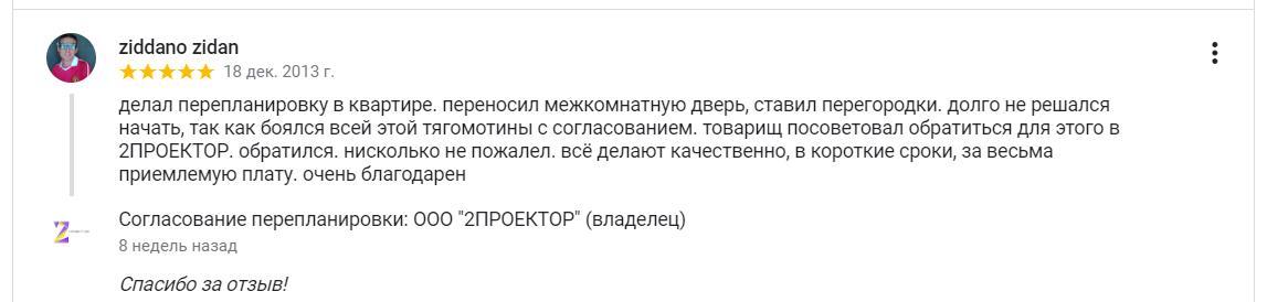 """Отзывы о компании """"2Проектор"""" -43"""